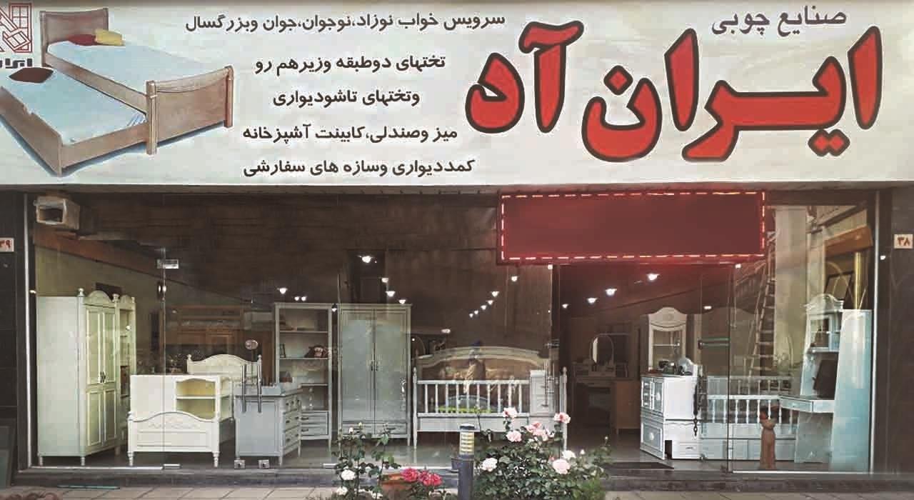 فروشگاه سرویس خواب ایران آد