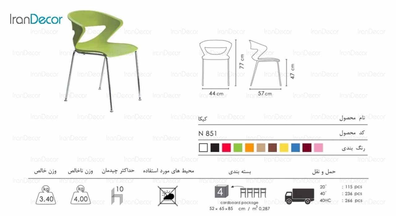 صندلی کیکا مدل N851 از صنایع نظری