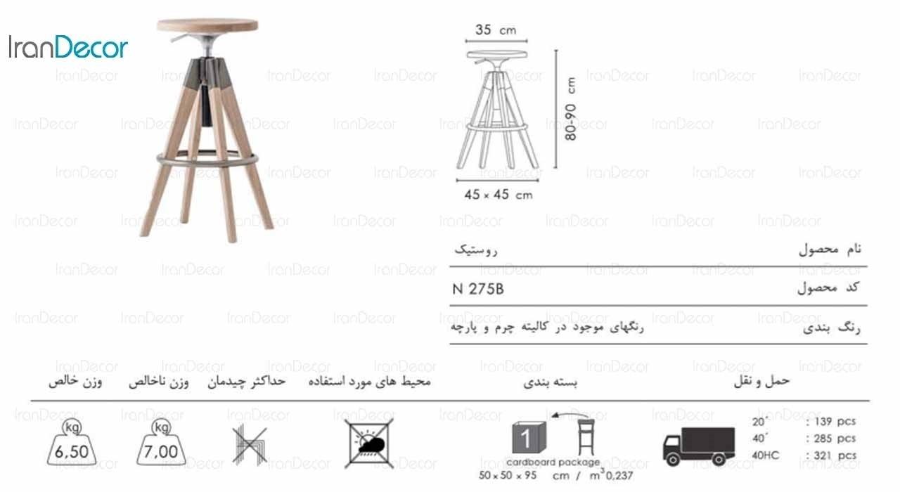 صندلی کانتر چوبی روستیک مدل N275B از صنایع نظری