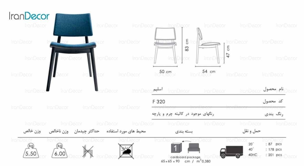 صندلی اسلیم مدل F320 از صنایع نظری