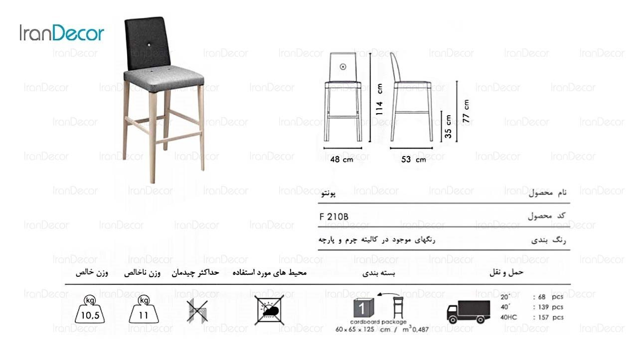 صندلی کانتر پونتو پایه چوبی مدل F210B از صنایع نظری
