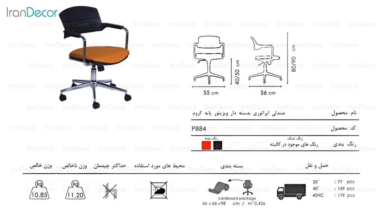 صندلی اداری مدل ویزیتور P884 از صنایع نظری