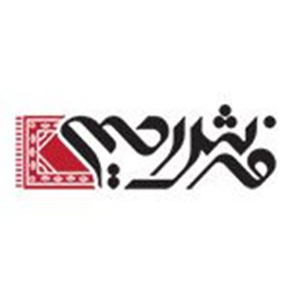 Picture for manufacturer فرش دستباف رحیمی