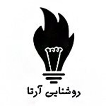 Picture for manufacturer روشنایی آرتا (بزرگ زاده)