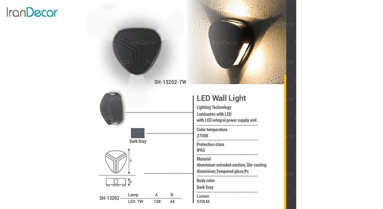 چراغ دیواری دکوراتیو 7 وات شعاع مدل SH-13202