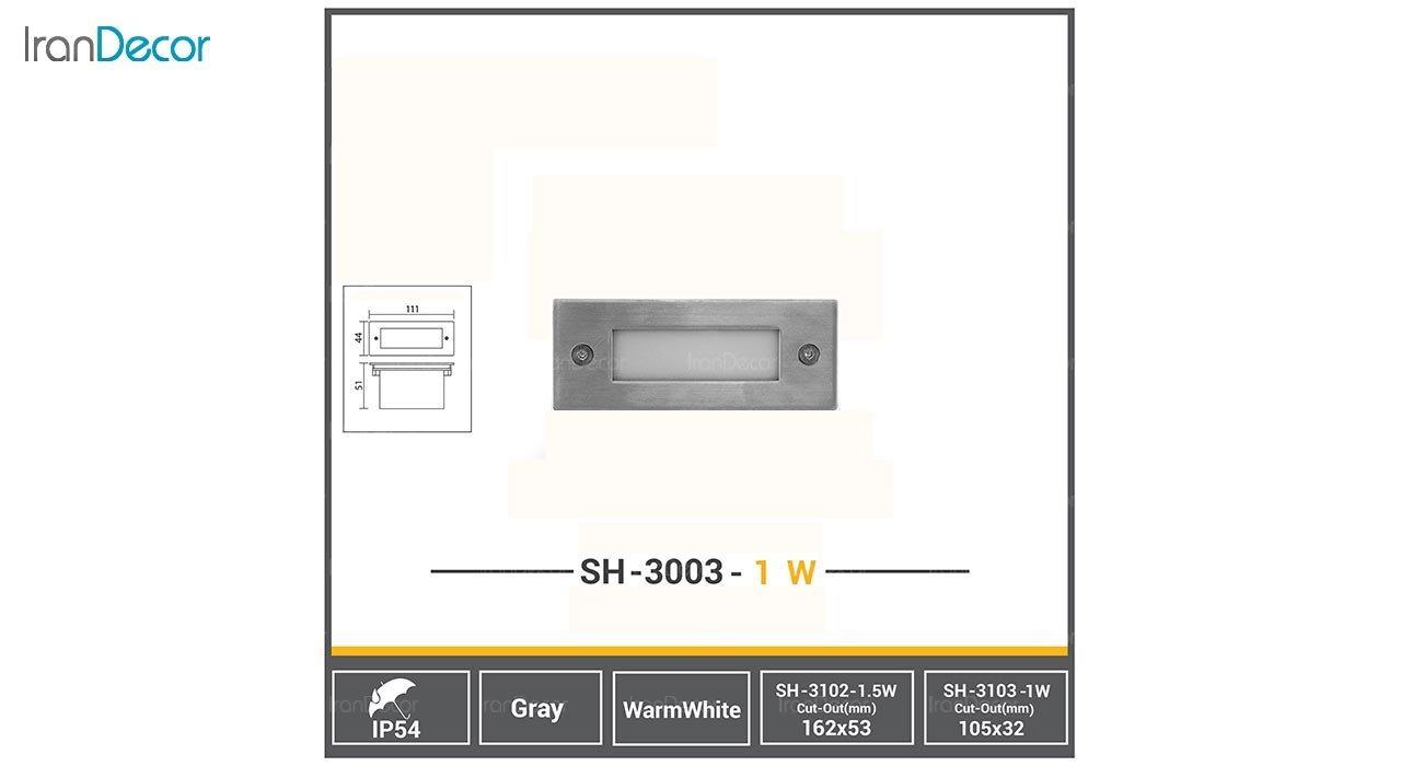 چراغ زیر و کنار پله ای 1 وات شعاع مدل SH-3003