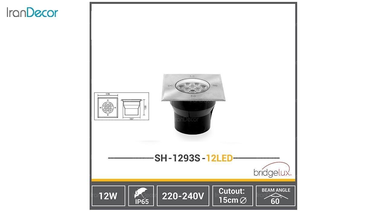 چراغ دفنی توکار 12 وات شعاع مدل SH-1293S-12LED