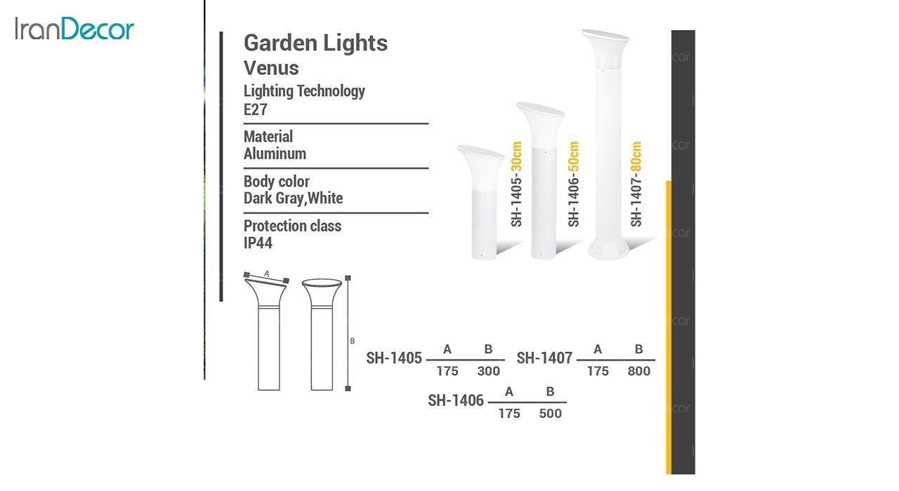 چراغ حیاطی 25 وات شعاع مدل SH-1405