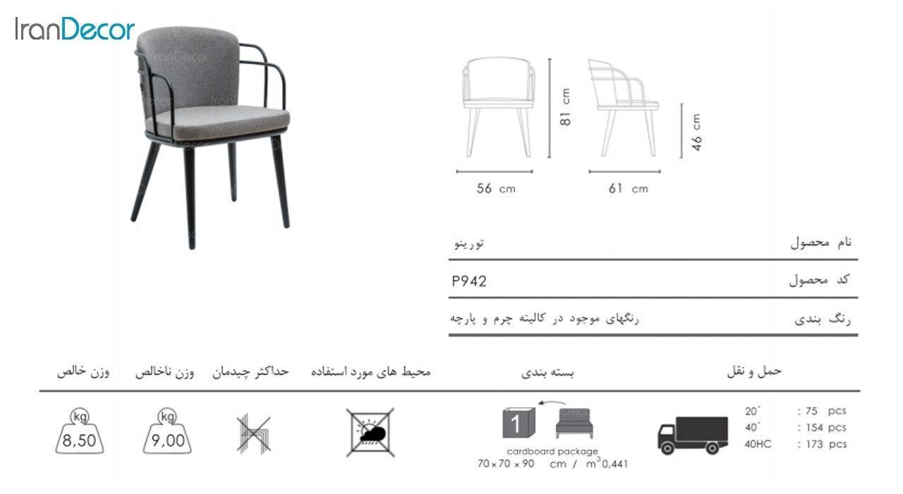 صندلی دسته دارتورینو با فریم آبکاری طلایی و رزگلد مدل P942 از صنایع نظری