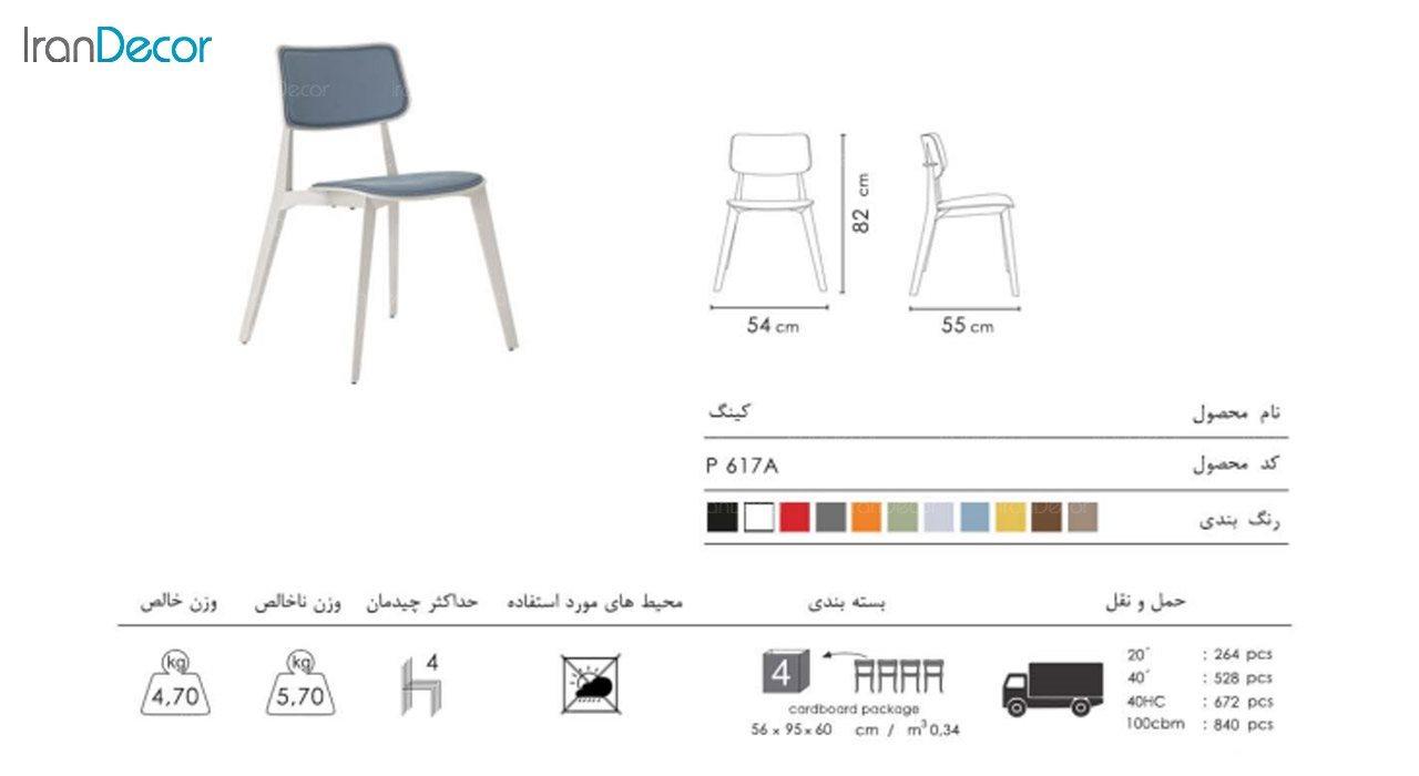 صندلی تشک دار کینگ مدل P617A از صنایع نظری