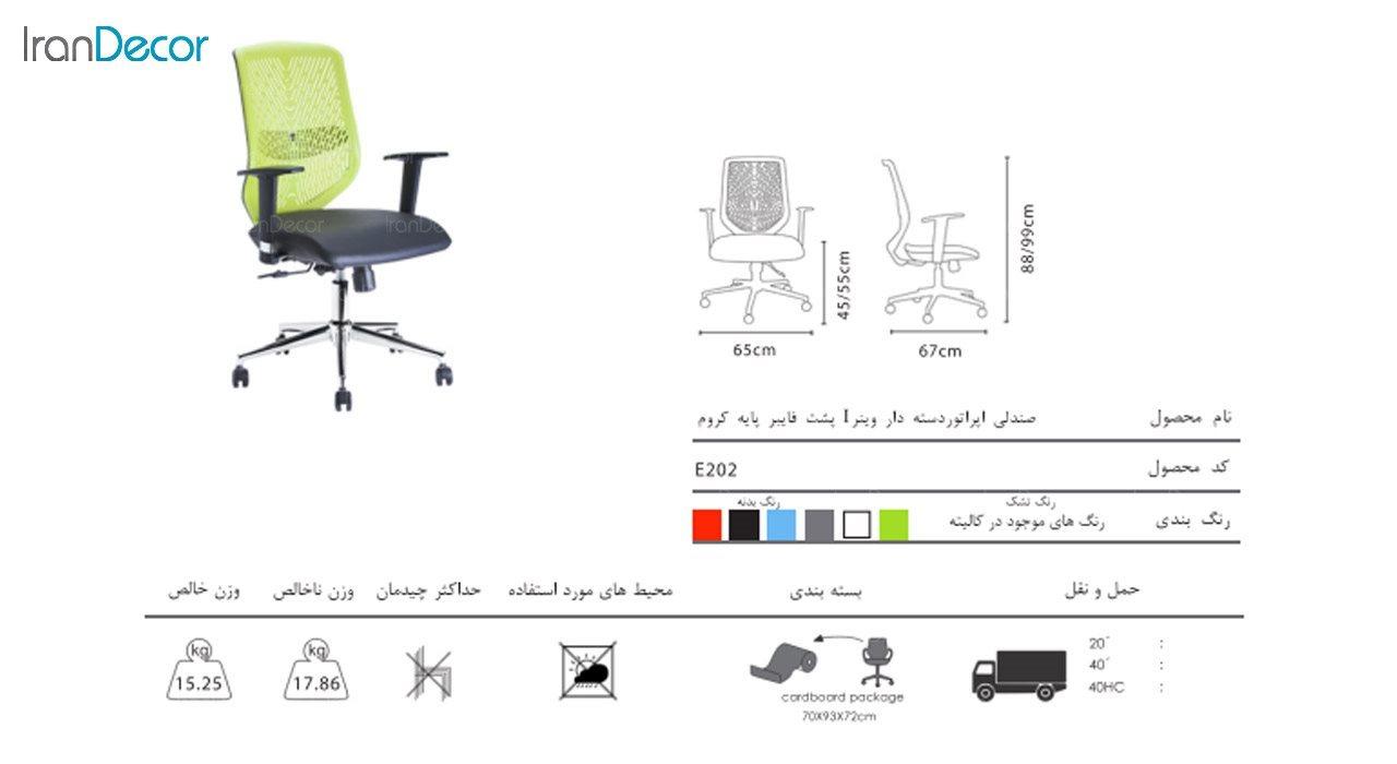 صندلی کارشناسی وینر مدل E202 از صنایع نظری