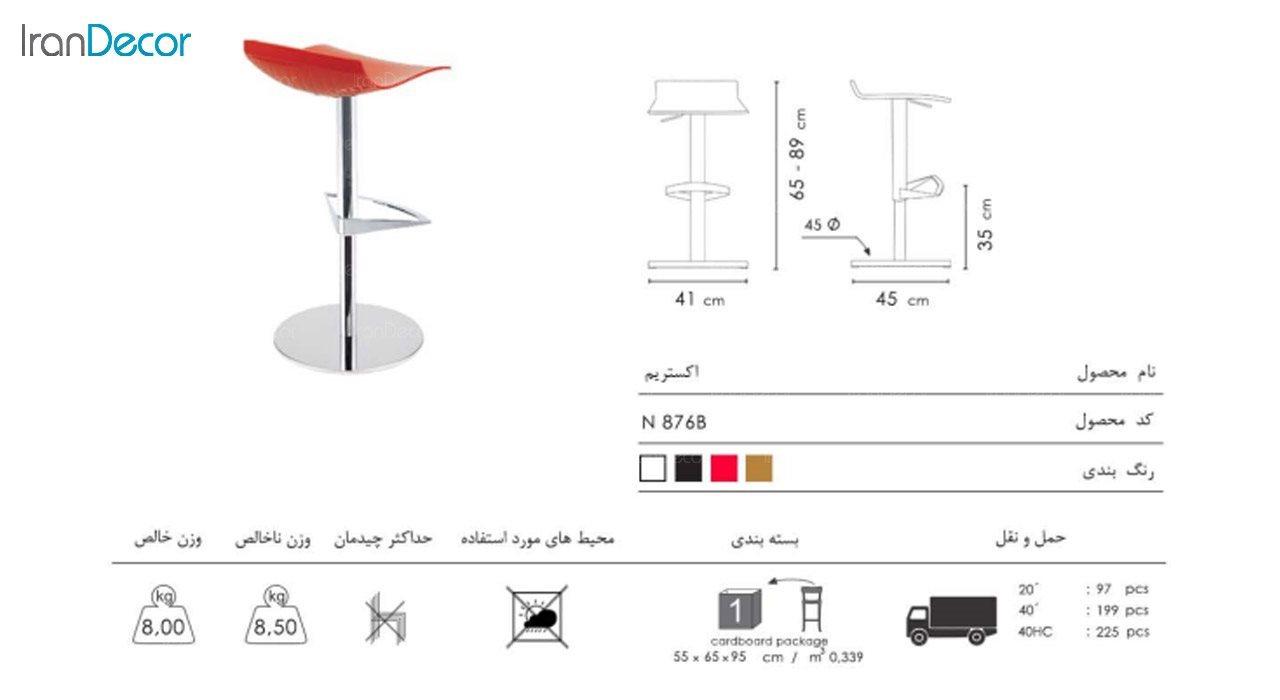صندلی اپن پایه مربع اکستریم مدل P876B از صنایع نظری
