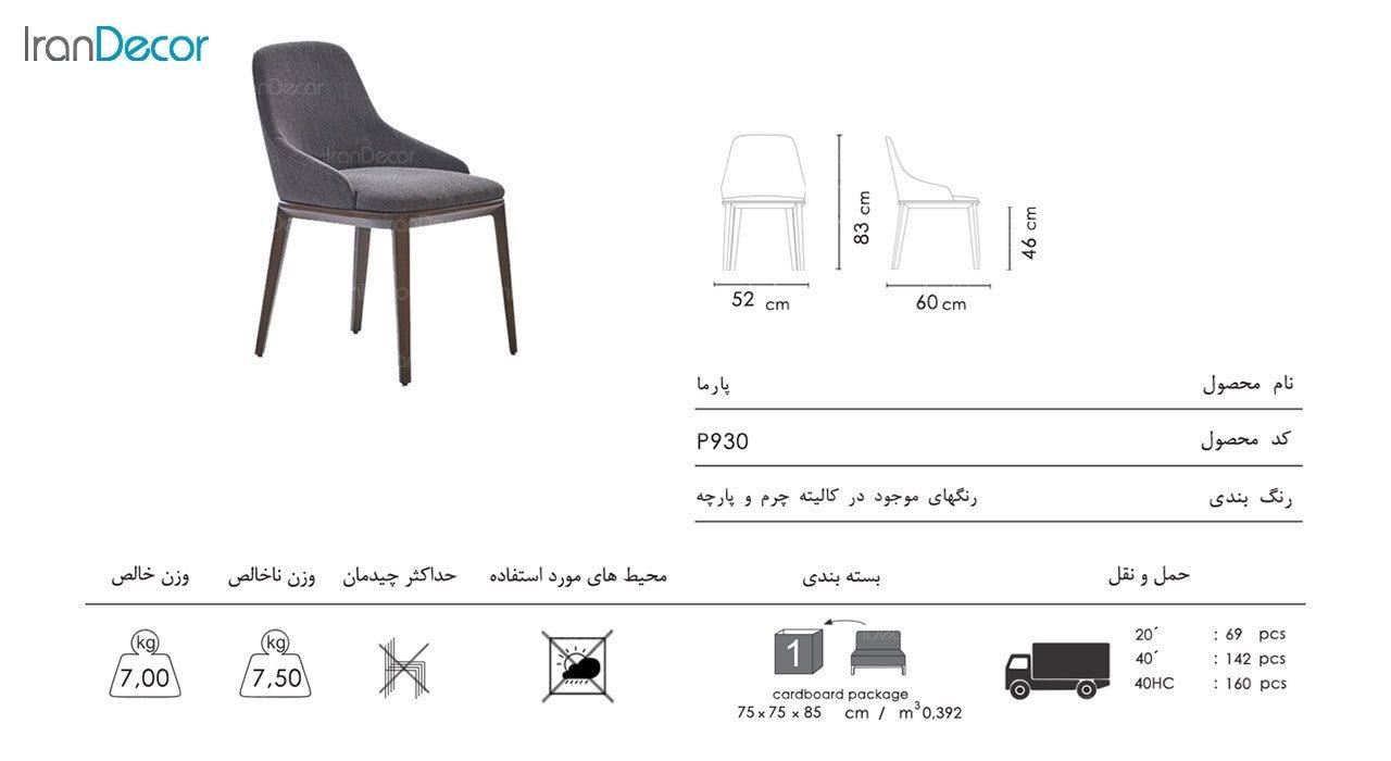 صندلی پارما مدل P930 از صنایع نظری