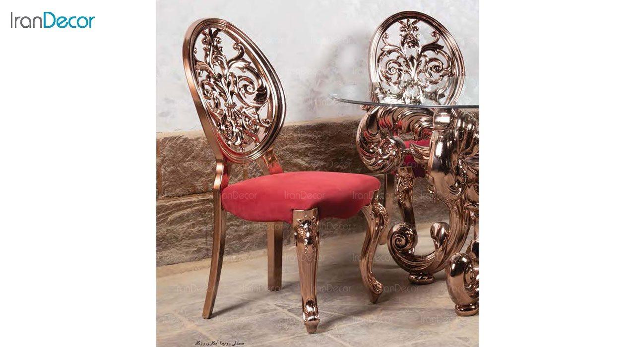 عکس صندلی ناهار خوری سلطنتی ماندگار مدل روبینا