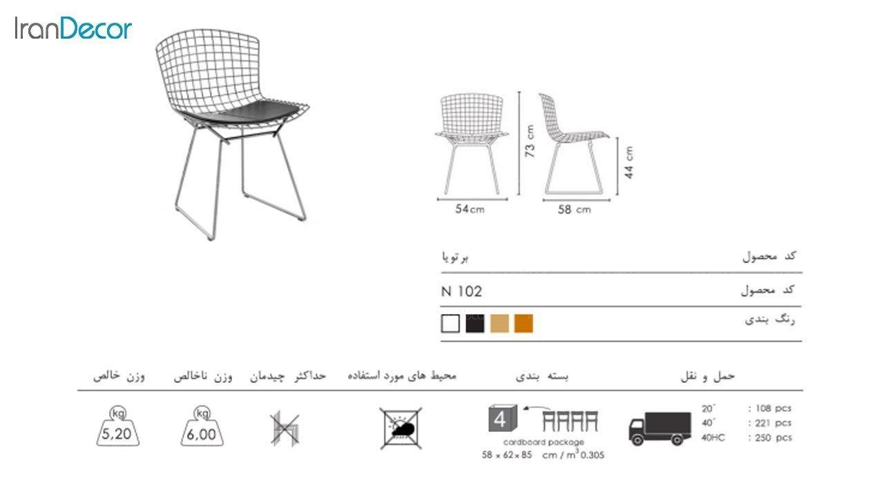 تصویر صندلی نظری مدل برتویا کروم کد N102
